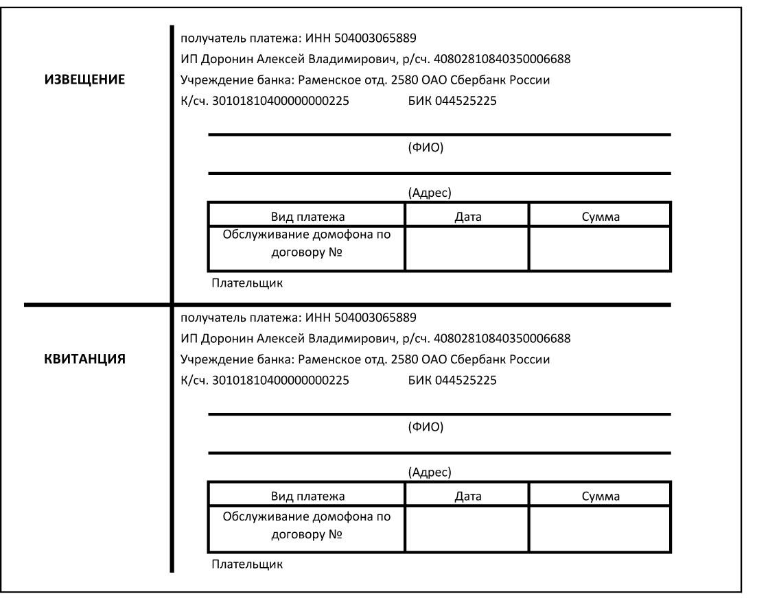 Квитанция на ремонт сотового телефона образец - ремонт в Москве купить объективы тамрон для nikon - ремонт в Москве