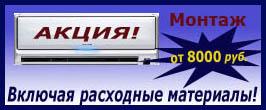 Кондиционеры Раменское от 8000 рублей
