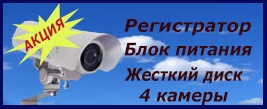 Акция! Системы видеонаблюдения 17880 рублей